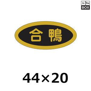 送料無料・精肉用販促シール「合鴨」44×20mm 「1冊1000枚」