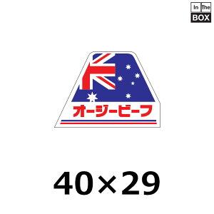 送料無料・精肉用販促シール「オージービーフ」40×29mm 「1冊1000枚」