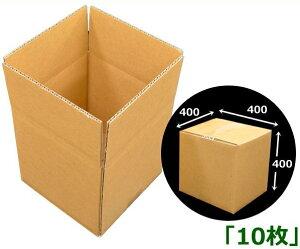 ダンボール 段ボール「正方形ダンボール箱 400×400×400mm 10枚」 正方形 四角 クラフト ダンボール箱 段ボール箱 イベント用 ディスプレイ