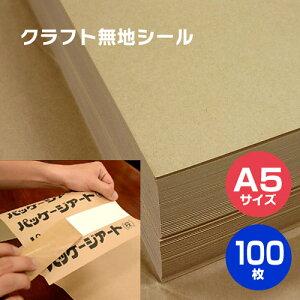 送料無料・A5サイズクラフトシール「100枚」148×210mm手作りラベルに 手作り ハンドメイド コラージュ 工作 スクラップブック ラベル ステッカー