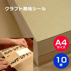 送料無料・クラフトシールA4サイズ 「10枚」210×297mm ギフト、ハンドメイド 手作り ハンドメイド コラージュ 工作 スクラップブック ラベル ステッカー