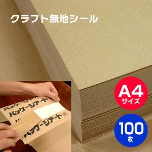 送料無料・A4サイズクラフトシール「100枚」210×297mmオリジナル手作り品に 手作り ハンドメイド コラージュ 工作 スクラップブック ラベル ステッカー