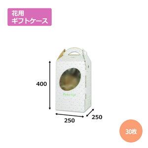 送料無料・花ケースF-1「30枚」手提げ・箱型両用タイプ ギフト用 包装 ラッピング 発送 宅配 ダンボール 段ボール
