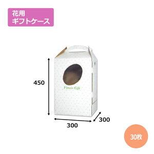 送料無料・花ケースF-2「30枚」手提げ・箱型両用タイプ ギフト用 包装 ラッピング 発送 宅配 ダンボール 段ボール