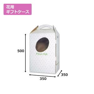 送料無料・花ケースF-3「20枚」手提げ・箱型両用タイプ ギフト用 包装 ラッピング 発送 宅配 ダンボール 段ボール
