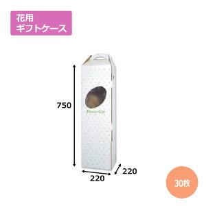 送料無料・花ケースF-4「30枚」手提げ・箱型両用タイプ ギフト用 包装 ラッピング 発送 宅配 ダンボール 段ボール