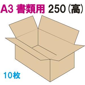 送料無料・ダンボール 段ボール 「A3書類サイズA3-25 (440×310×250mm) 10枚」 茶色 クラフト 引越し 引越 荷造り ダンボール箱 段ボール箱 収納 梱包 新生活 書類用 片付け用 オフィス用 整理用 ド