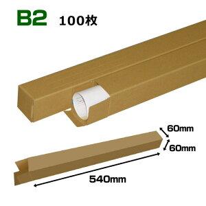 送料無料・B2サイズ対応・クラフト(茶)ポスター用ダンボール「100枚」60×60×540mmポスターケース