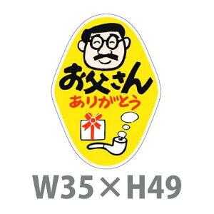送料無料・父の日シール 「お父さん ありがとう」 W35×H49mm「1冊500枚(1シート10枚)」※代引不可 ラベル ステッカー 販促 販売促進 食品シール