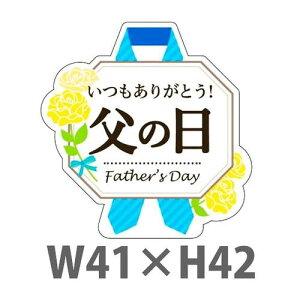 送料無料・父の日シール 「いつもありがとう 父の日」 W41×H42mm「1冊300枚(1シート10枚)」※代引不可 ラベル ステッカー 販促 販売促進 食品シール