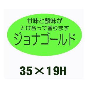 送料無料・販促シール「ジョナゴールド」35x19mm「1冊900枚」