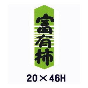 送料無料・販促シール「富有柿」20x46mm「1冊1,000枚」 ※※ 販売、季節イベント、催事、催し物に ラベル ステッカー 販促 販売促進 食品シール