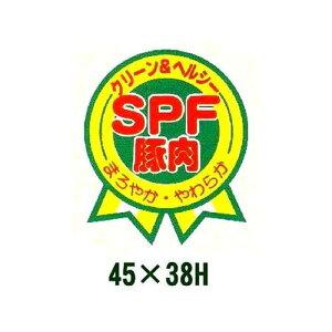 送料無料・販促シール「SPF豚肉」38x44mm「1冊500枚」 ※※ 販売、季節イベント、催事、催し物に ラベル ステッカー 販促 販売促進 食品シール