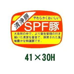 送料無料・販促シール「SPF豚」41x30mm「1冊1,000枚」 ※※ 販売、季節イベント、催事、催し物に ラベル ステッカー 販促 販売促進 食品シール