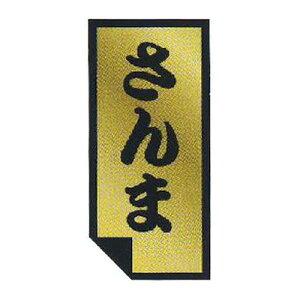 送料無料・販促シール・秋の味覚「さんま たて長」30×14mm「1冊1,000枚」