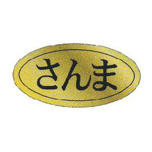 送料無料・販促シール・秋の味覚「さんま 楕円」10×20mm「1冊1,000枚」
