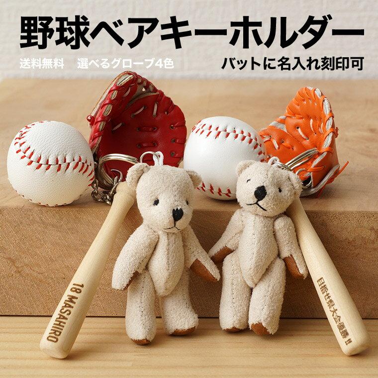 野球 ベア キーホルダー 野球部 卒業 卒団 記念品 名入れ 刻印 可 かわいい くま ぬいぐるみ テディベア グローブ バット 野球ボール