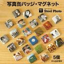 写真 缶バッジ マグネット 37mm四方 角丸正方形 インスタ 記念品 プレゼント 誕生日 かわいい プチギフト ブローチ 送…