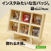スチールフォト(SteelPhoto)/インスタグラムみたいな正方形の可愛い缶バッチ6個1セット/そのままディスプレイできる厚手フェルト台布付き/スマホやインスタの写真で作る世界で1つだけの作品