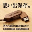 名入れ 刻印無料 木製 USBメモリ フラッシュメモリ 送料無料 ウォルナット材 16GB クリスマス プレゼント ギフト 卒業 記念品