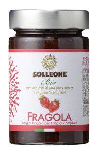 <ソル・レオーネ ビオ>オーガニック フルーツスプレッド ストロベリー 220g(砂糖・ペクチン不使用ジャム)