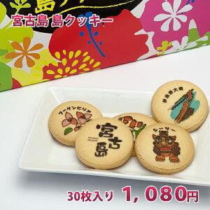 宮古島 島クッキー 30枚入り【3点以上のまとめ買いで送料がお得☆】