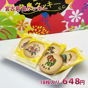 宮古島 島クッキー 18枚入り【3点以上のまとめ買いで送料がお得☆】
