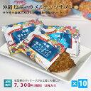 塩キャラメルナッツサブレ 12枚入×10箱 送料無料 沖縄土産 人気 お菓子 おすすめ お土産 バラマキ ばら撒き土産