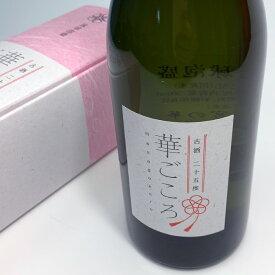 宮の華 熟成古酒 4年古酒 華ごころ 25度500ml【数量限定】【送料無料】【化粧箱付き】