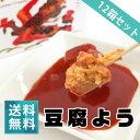 豆腐よう紅白12箱セット【発酵食品】【アミノ酸】【泡盛】【送料無料】