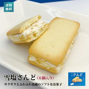 雪塩さんど(塩ホワイトチョコ味)(6個入)送料込【沖縄 宮古島 お土産】雪塩サンド