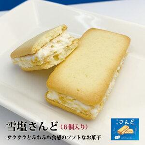 雪塩さんど(塩ホワイトチョコ味)(6個入)【沖縄 宮古島 お土産】雪塩サンド