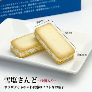 雪塩さんど(塩ホワイトチョコ味)(6個入)【沖縄宮古島】