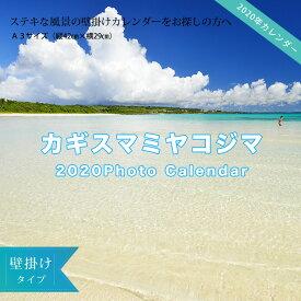2020年 壁掛けカレンダーA3サイズ カギスマミヤコジマ 沖縄 宮古島 おしゃれ【ゆうメールで送料無料】
