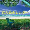 2020年 卓上カレンダー 沖縄 宮古島【贈答】おしゃれ【ゆうメールで送料無料】