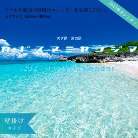 2021年 壁掛けカレンダー A3 カギスマミヤコジマ 沖縄 宮古島 風景 おしゃれ【ゆうメールで送料無料】