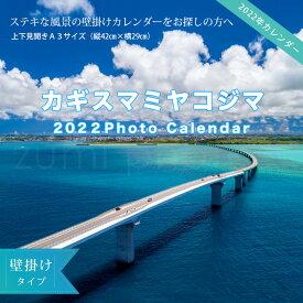 2022年 壁掛けカレンダー A3 カギスマミヤコジマ 沖縄 宮古島 風景 おしゃれ【ゆうメールで送料無料】