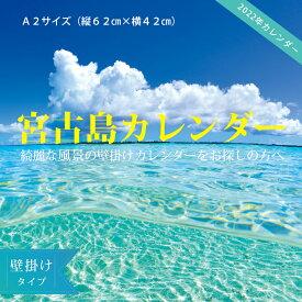 2022年 壁掛けカレンダー A2 沖縄 宮古島 贈答 風景 おしゃれ 送料込 ポストカードプレゼント中