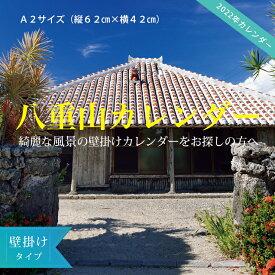 2022年 壁掛けカレンダー A2 沖縄 八重山石垣島 贈答 風景 おしゃれ 送料込 ポストカードプレゼント中