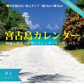2022年 卓上カレンダー 沖縄 宮古島【贈答】風景 おしゃれ【送料込】