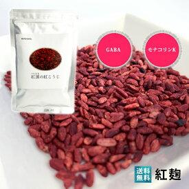 紅麹【モナコリンK】【アミノ酸】【GABA】【定形外郵便で送料無料】