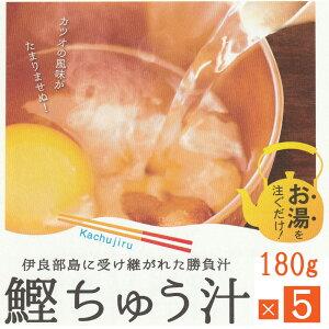 鰹ちゅう汁(180g)【5パックセット】|宮古島市の伊良部島産 国産大豆 宮古みそ 二日酔いに♪