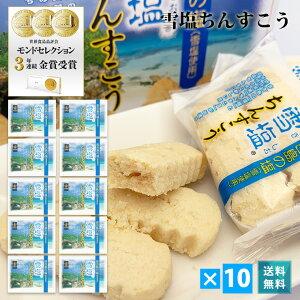 雪塩ちんすこう 12個入×10箱プレーン【送料無料】