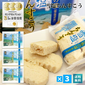 雪塩ちんすこう 12個入×3箱 プレーン【送料無料】