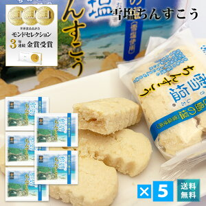 雪塩ちんすこう 12個入×5箱 プレーン【送料無料】