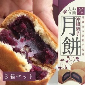 沖縄紫芋 月餅(お餅入り)3箱セット【送料無料】【宮古島お土産】 中華菓子 饅頭 まんじゅう