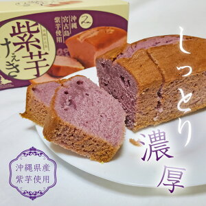 紫芋ケーキ1箱(308g)【沖縄宮古島産紫芋】お土産 パウンドケーキ 焼き菓子