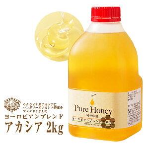 ヨーロピアンアカシア 蜂蜜 2kg ポリ 送料無料| はちみつ ハチミツ 業務用 純粋蜂蜜 食品 健康 ハニー 人気 熊手のはちみつ 熊手 業務 老舗 リピータ多数 使いやすい HACCP取得 大自然 安心 安全