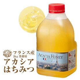 フランス産アカシア蜂蜜 はちみつ 2kg 純粋蜂蜜