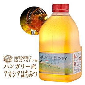 業務用ハンガリー産アカシア蜂蜜 2kg はちみつ 送料無料 純粋蜂蜜